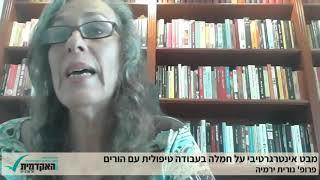 קשיבות לעצמי ולאחר ככלי טיפולי - 22.5.20 - מבט אינטגרטיבי על חמלה - פרופ' נורית ירמיה
