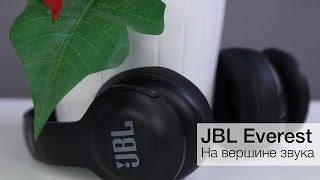 jBL Everest - на вершине звука