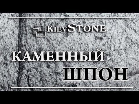 Каменный шпон –натуральный Cланцевый шпон в интерьере и на фасаде дома.