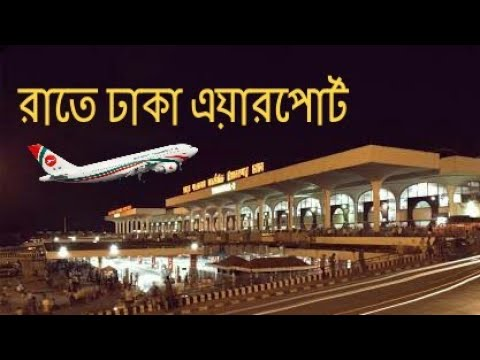 Awesome night view of Hazrat shahjalal international airport Dhaka 2016