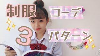 ねおが着たい制服コーデ3パターン♡ ダサい制服 検索動画 3