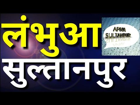 (लंभुआ)Lambhua Sultanpur दोमुंहा,कामतागंज,भदैंयां,लंभुआ सुल्तानपुर {APNA  SULTANPUR}