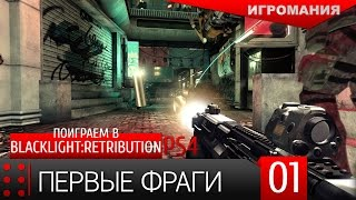 Поиграем в BlackLight: Retribution (PS4) #1 - Первые фраги