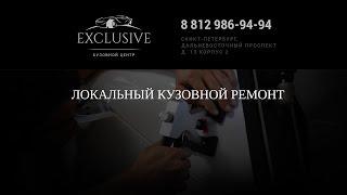 Локальный кузовной ремонт в Санкт-Петербурге(, 2016-03-22T14:26:39.000Z)