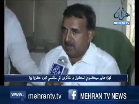 Mobile Science & Technology Lab Visits Govt Boys H/S School | SIBAU | News Coverage | Mehran TV
