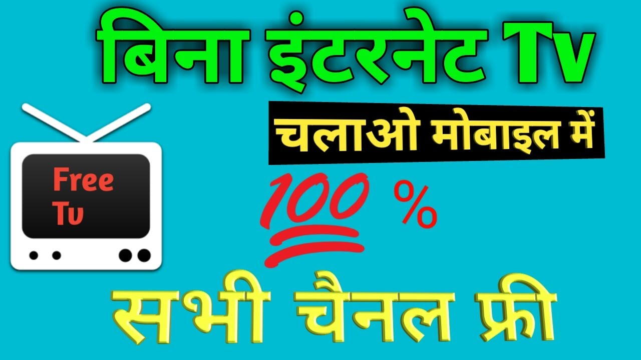 How to watch live tv on mobile without internet, Bina internet ke mobile me  live tv kaise dekhe /