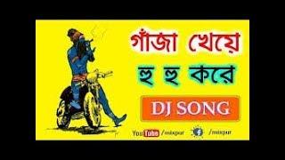 ganja kheye hu hu kore bholababa shibratri dj song