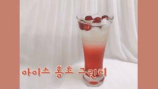홈카페 _ 홍초맛있게먹는법, 아이스 홍초 그린티
