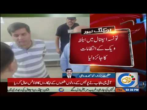 Secretary of Health Punjab Ali Jan visited hospital in Taunsa Sharif
