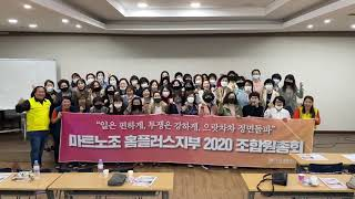 홈플러스 동광주·광주하남 조합원 총회