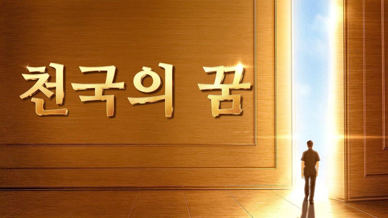 기독교 영화 <천국의 꿈> 말세의 심판을 받아들여 천국의 꿈을 이루다(예고편)