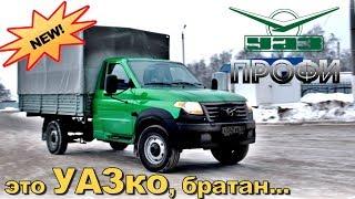 Это УАЗко, БРАТАН тест драив UAZ PROFI обзор нового УАЗика TrucksTV
