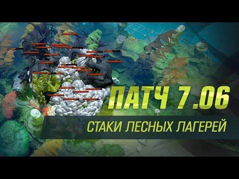 видео: Стаки лесных лагерей в патче 7.06
