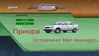 3D инструктор (City Car Driving) - Приора (LADA Priora) Осторожно! Мат-перемат!