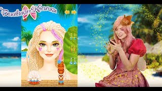 ФЕЯ СОФИЯ играет! Наряжаем тропических принцесс!