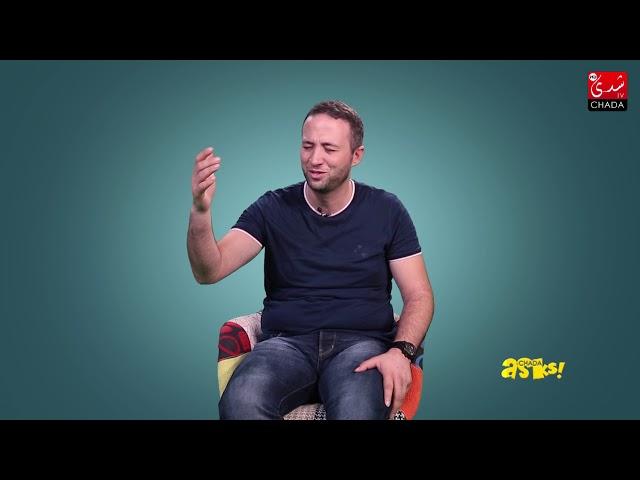 رياض العمر : هذي هي اغرب كلمة مغربية عرفتها - Chada Asks sur Chada TV