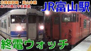 終電ウォッチ☆JR富山駅 北陸新幹線・高山本線・あいの風とやま鉄道の最終電車! はくたか長野行き・413系など