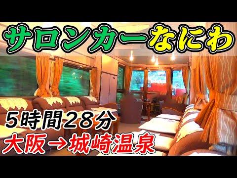 【走るラウンジ】サロンカーなにわで行く城崎温泉の旅(大阪~城崎温泉)