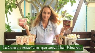 Тайская косметика для лица Thai Kinaree(, 2015-09-23T04:42:37.000Z)