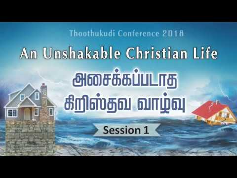 Tuticorin Conference - 2018: Session 1 - Living In A Constant Judgement Of Ourselves - Zac Poonen