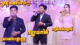 Kanha dok mai + Sronos pka khtum + Music Orkes Khmer Nonstop 2019