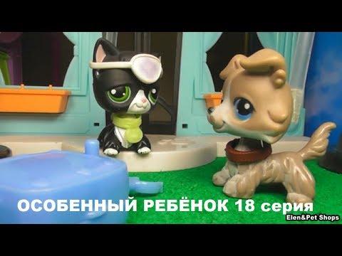 LPS ОСОБЕННЫЙ РЕБЕНОК 18 серия