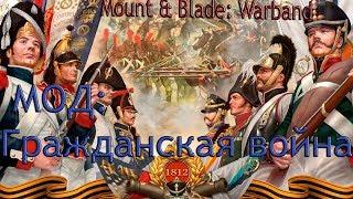Где скачать  мод на Mount and Blade Warband[Отечественная война 1812г]