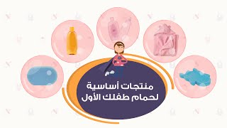 قائمة المنتجات الضرورية لإستحمام طفلك | منتجات أساسية لحديثي الولادة | أم العيال هتشتري أيه ؟