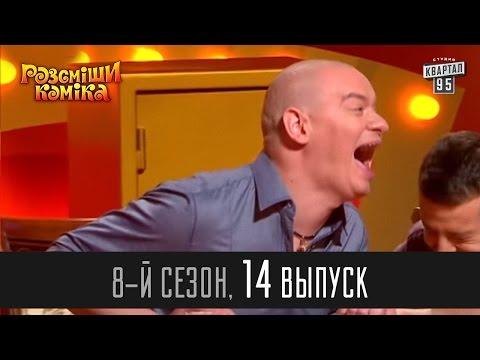 Рассмеши Комика - 2014 - 8 сезон, 14 выпуск  Шоу юмора