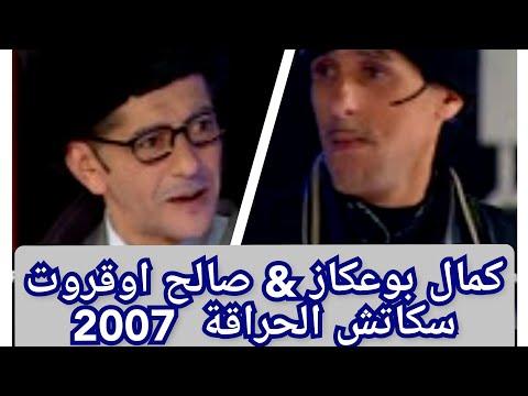 صالح أوقروت وكمال بوعكاز (سكاتش الحراقة) 2007