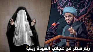 السيدة زينب تختار آية قرانية تربط الأول بالأخير !! | الشيخ زمان الحسناوي