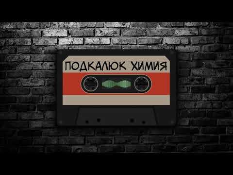 Подкалюк - Химия (Official Audio) 2020