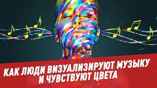 Синестезия: как люди визуализируют музыку и чувствуют цвета - Наука о мозге