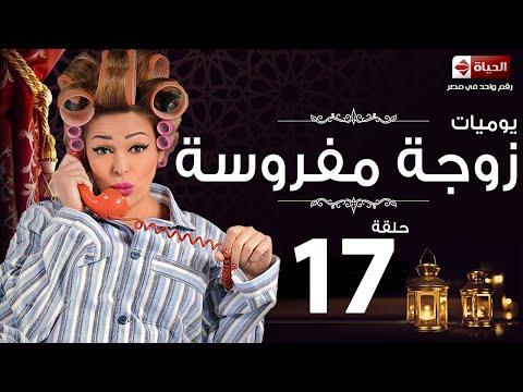 مسلسل يوميات زوجة مفروسة اوى - الحلقة السابعة عشر بطولة داليا البحيرى - Yawmiyat Zoga Mafrosa Awy