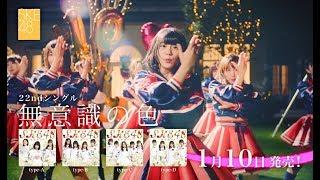 2018年1月10日発売、SKE48 22ndシングル「無意識の色」のTV-CM映像です...