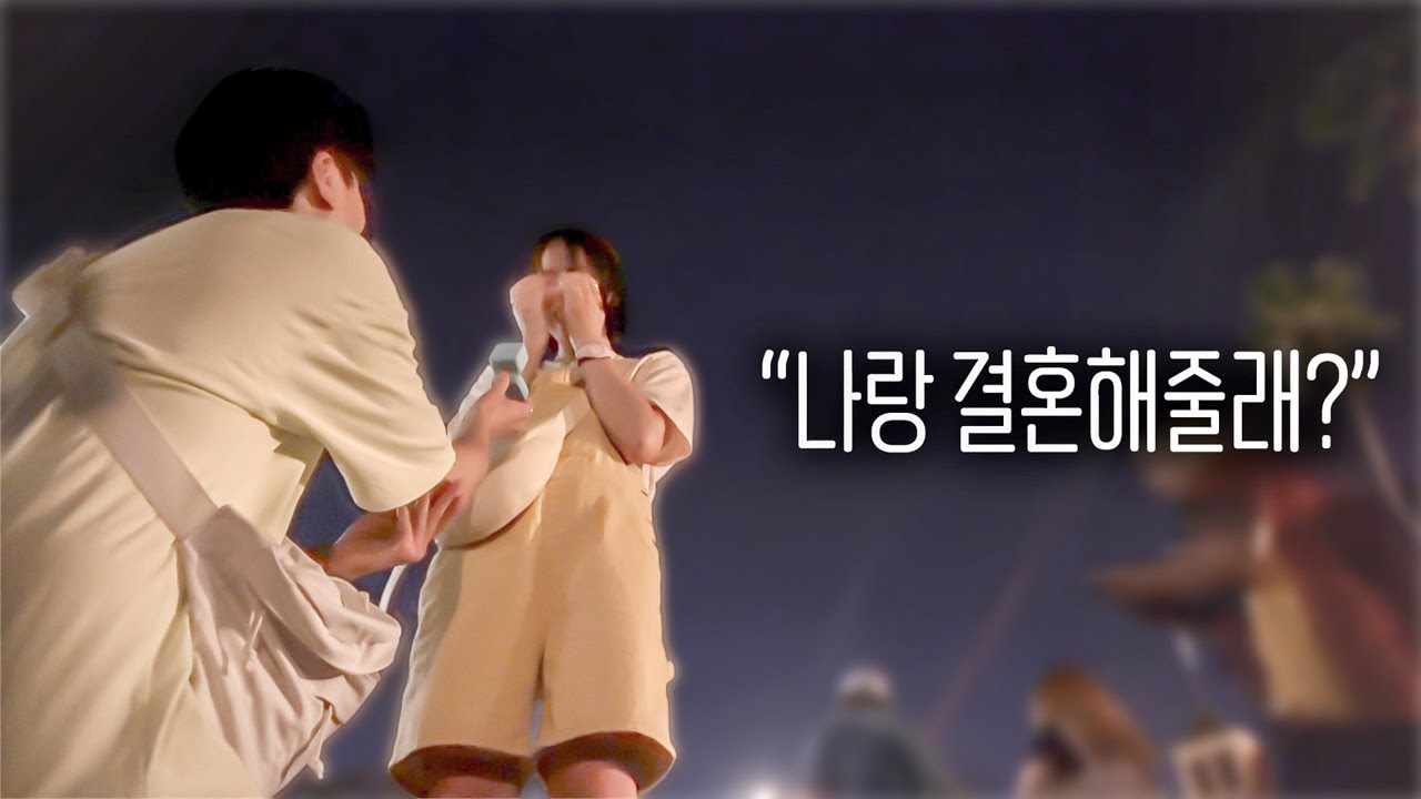 """""""나랑 결혼해줄래?"""" 성희와 고탱의 9년 연애, 그리고 프로포즈 이야기"""
