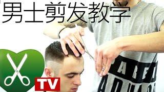 Repeat youtube video 男士剪发教学 2017 红发型师 TV