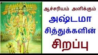 siththu velai | astama siththu in tamil |siddhar ragasiyam | tamil siththarkal