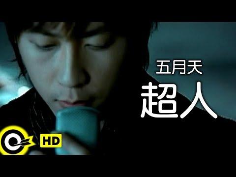 五月天-超人 (官方完整版MV)