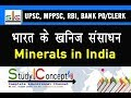 Minerals in India | Minerals Resources (भारत के खनिज संसाधन ) in hindi