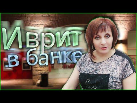 """ИВРИТ С Валерией. ТЕКСТ """"В банке"""""""