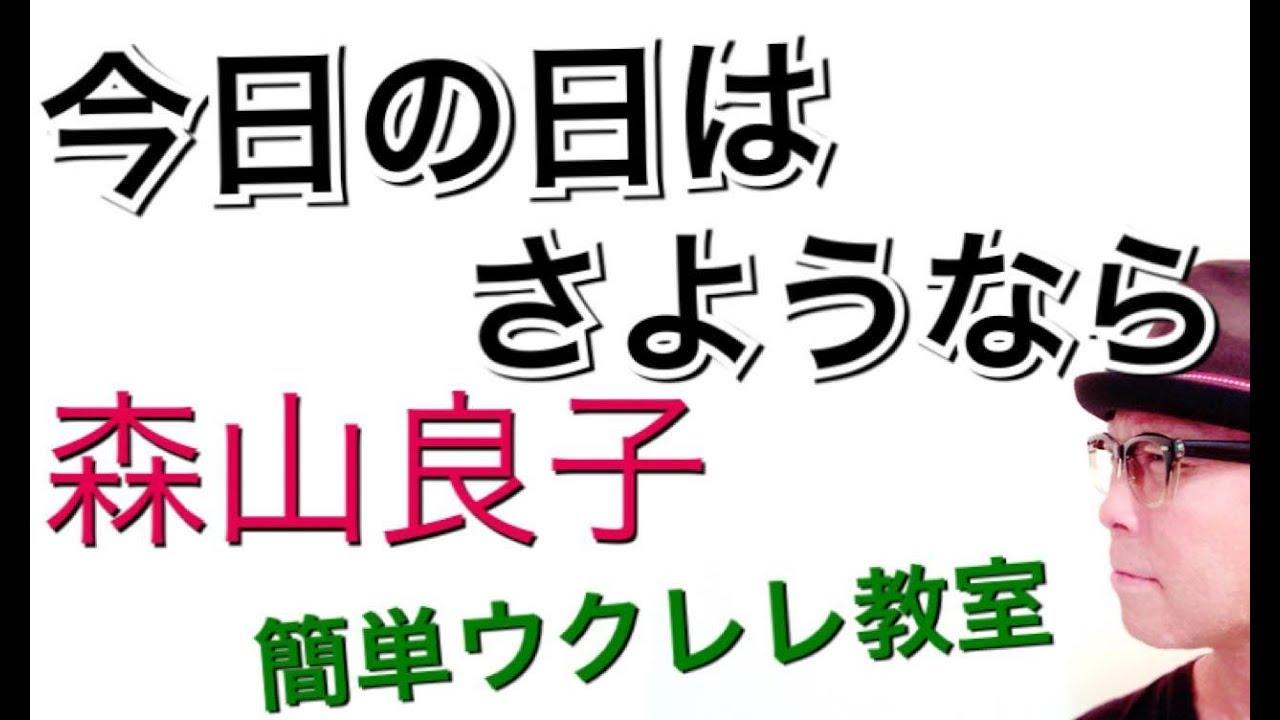 今日の日はさようなら / 森山良子【ウクレレ 超かんたん版 コード&レッスン付】GAZZLELE