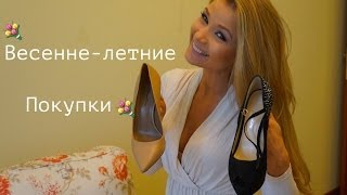 Весенне - Летние  покупки :)Одежда, Обувь, Косметика ,бижутерия 2014(, 2014-03-17T19:11:48.000Z)