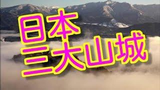 備中松山城 日本三大山城 大河オープニング城 秀吉水攻め混同 江戸時代...