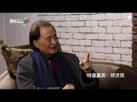 笛子演奏家—访华裔音乐艺术制作人郑济民先生(一)zhengjimin|AATV慧乐
