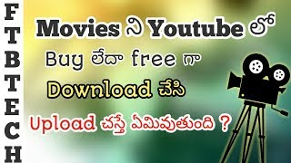 How To Upload Movies||movie Clips||spoof Movies Without Getting Copyright In Youtube In Telugu