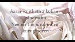 Maalai Pozhuthin Mayakathile - En Uyirae Lyrics