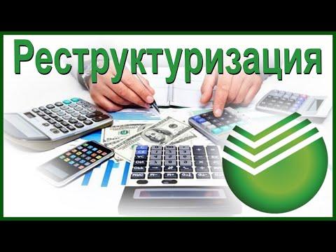 Реструктуризация кредита от Сбербанка
