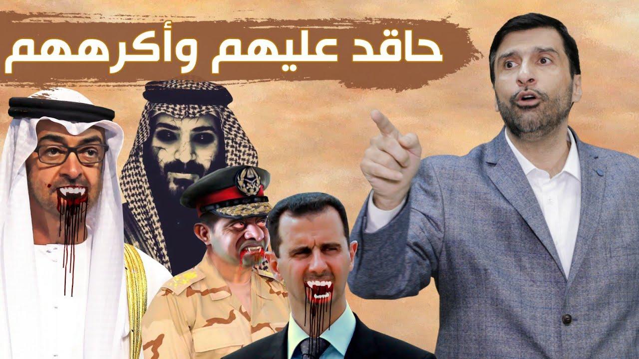 نعم أكره بن سلمان وبن زايد والسيسي وأحقد عليهم وطز فيك د.عبدالعزيز الخزرج الأنصاري