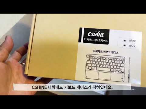 SAMSUNG Galaxy tap S6 Bluetooth Keyboard cover unboxing / CSHINE /  only1분영상 / just 1minute video